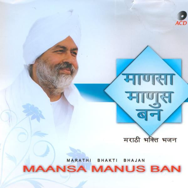 Sant Nirankari Mission Members Only Site