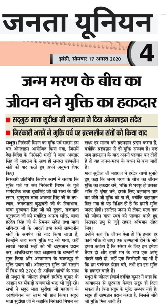 Press Clipping Publish on Mukti Parv in Janta Union, Uttar Pradesh, Mathura, August 17, 2020