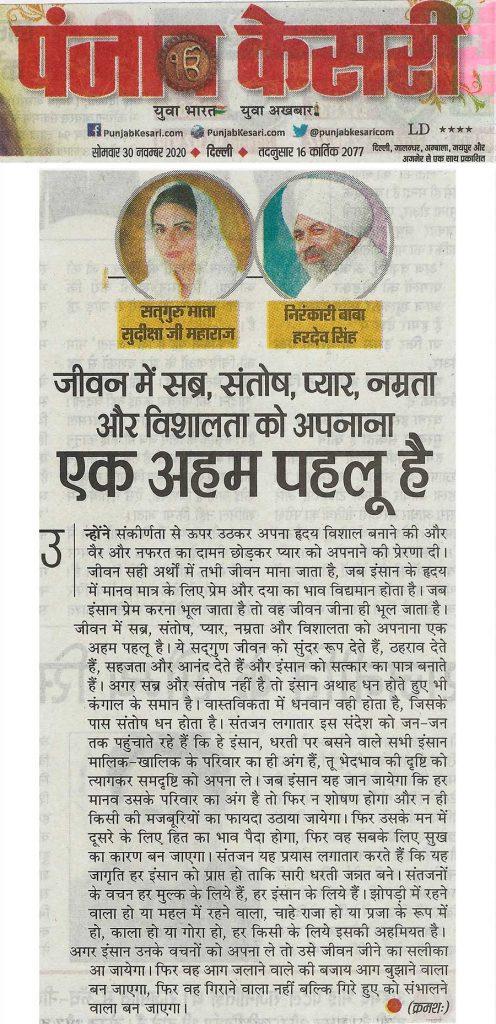 Article from Holy Discourses publish in Punjab Kesari Delhi on November 30, 2020
