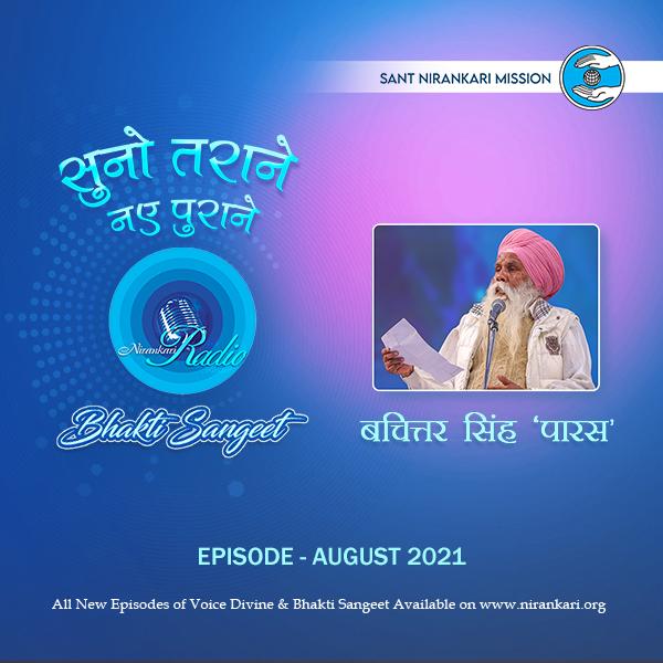 Bachittar Paras Ji's Suno Tarane Nae Purane: August 2021 : Bhakti Sangeet