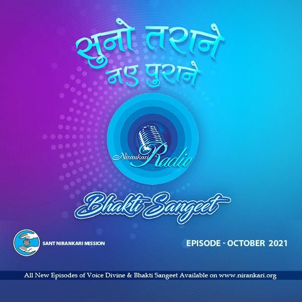 Suno Tarane Nae Purane: October 2021 : Bhakti Sangeet